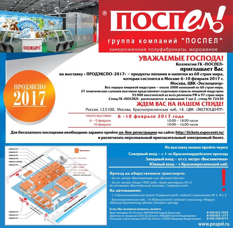 ПРИГЛАШАЕМ 6-10 февраля на выставку Продэкспо-2017 - стенд ПОСПЕЛ павильон №7 (зал 2)