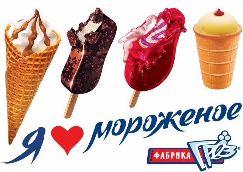 Люблю Мороженое!