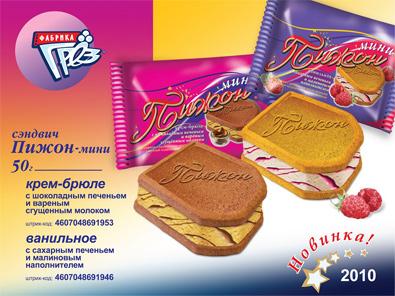 Новинка мороженого марки Пижон_2